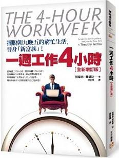 投資書單, 理財教學, 財務自由, 股票,基金, 理財書推薦,新富族,每天工作四小時