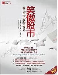 笑傲股市,歐尼爾,美股投資,美國券商,投資書單, 理財教學, 財務自由, 股票,基金, 理財書推薦,富爸爸窮爸爸