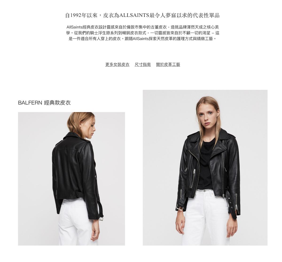 allsaints-code-discount-皮衣-夾克-騎士皮衣-靴子-特價-網購-時尚-免運費-運費-尺寸-洋裝-包包-關稅-評價-介紹-ptt