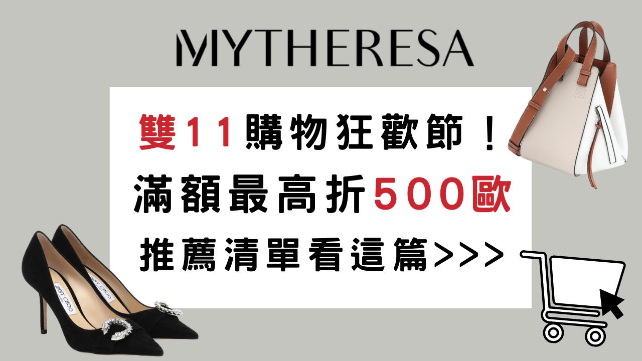 mytheresa-code-brand-歐美代購-歐美電商-精品代購-巴黎穿搭-法式穿搭-法國穿搭-精品推薦