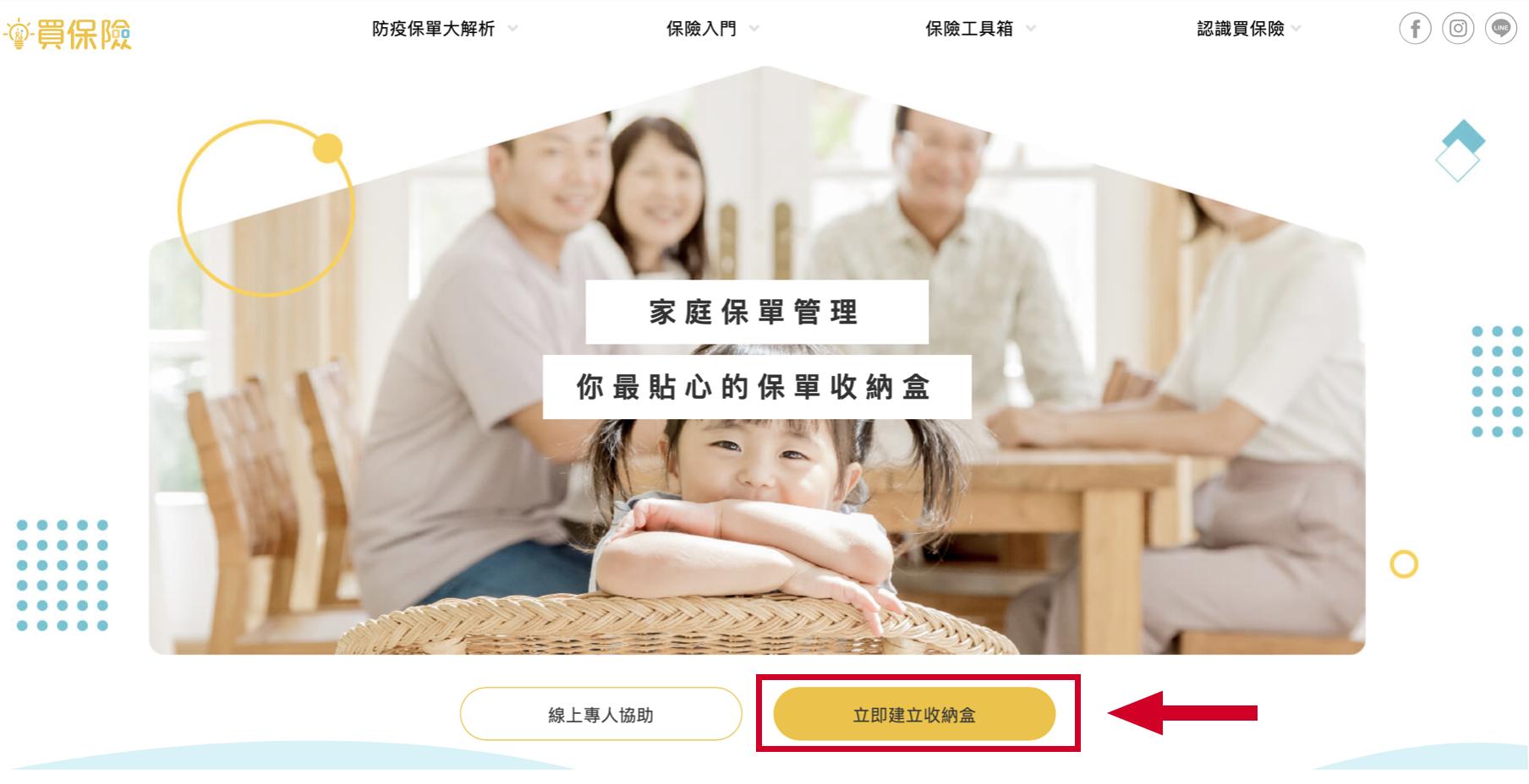買保險-保險-保單-smartbeb-保單-保單管理-家庭保單-家庭保險-經濟主力-保險規劃