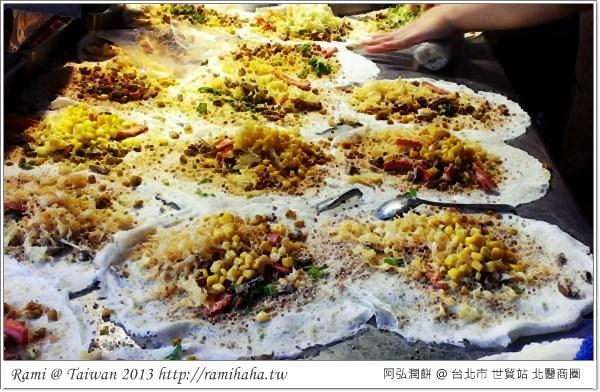 [台北] 信義區 世貿站 食記─北醫 吳興街,小吃類,菜市場裡的冠軍阿弘潤餅,不起眼卻是排隊名店。
