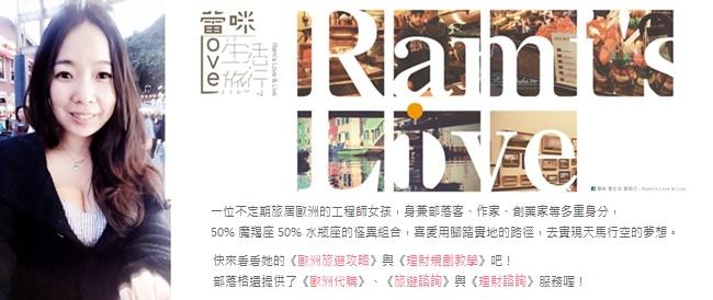 蕾咪 - Rami's Love & Live