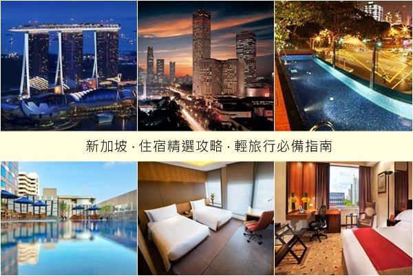 [新加坡] 新加坡飯店住宿推薦,超省錢住宿比價法,各等級住宿懶人包,來個新加坡輕旅行吧!