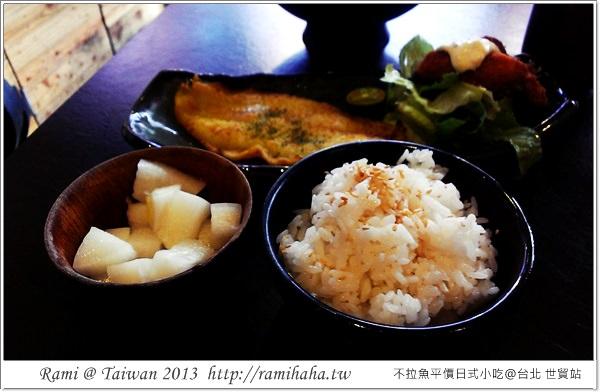 [台北] 信義區 世貿站 食記 – 不拉魚日式丼飯 (吳興街與基隆路口,平價日式料理!)