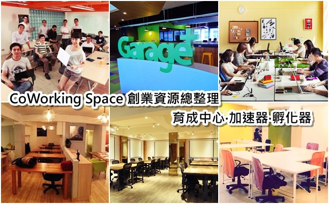 coworking_space-創立方-appworks-加速器-Garage+-NTUGarage-Changee-卡士達-創業-資源-共同工作空間-孵化器-創業小聚-募資-創投-育成中心