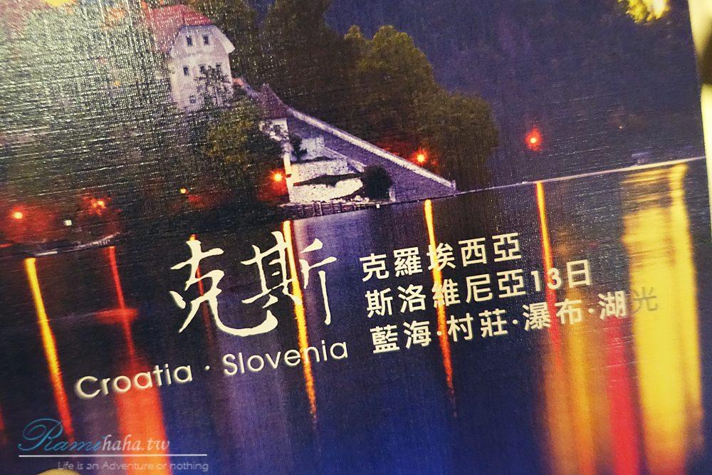 croatia20151110-001