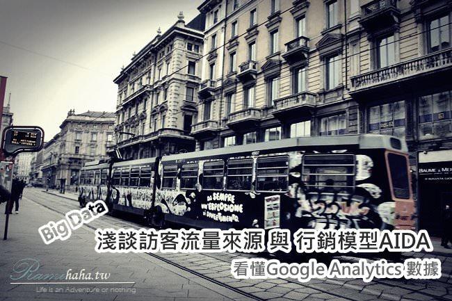 GoogleAnalysis-教學-訪客來源-分析