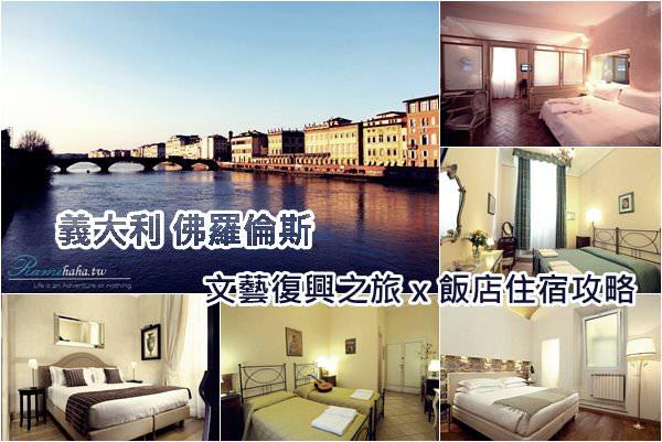 florence-佛羅倫斯-住宿-飯店-酒店-旅館-推薦-義大利