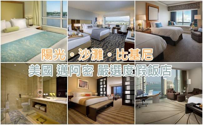 美國-邁阿密-度假飯店-推薦--海景-嚴選-心得