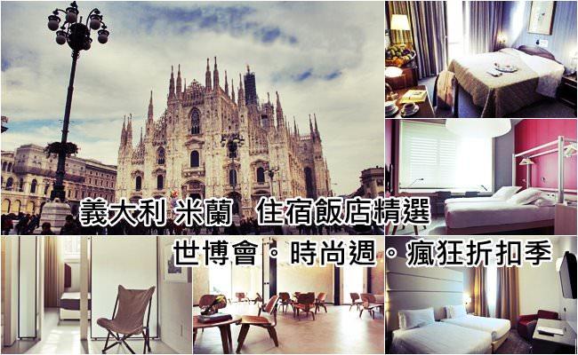 義大利-米蘭-世界博覽會-時尚週-折扣季-購物天堂-住宿推薦-旅遊攻略-蜜月-時尚採購-歐元大跌-milan-hotel-recommand
