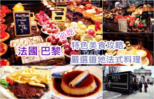 paris-food-title