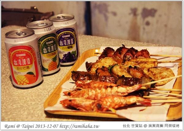 [台北] 信義區 世貿站 北醫 吳興街 美食 古早味串燒 – 阿榮碳烤 (內含隱藏菜單的私房料理)