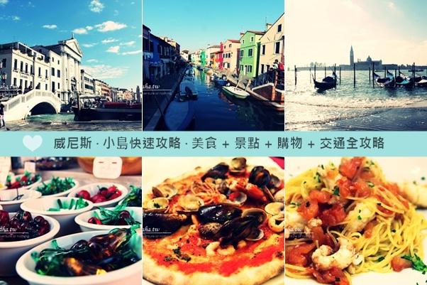 [義大利] 威尼斯景點推薦 -玩離島5步驟必玩攻略(麗都島、彩色島、玻璃島),重點景點、交通、購物、美食一次通通告訴你。