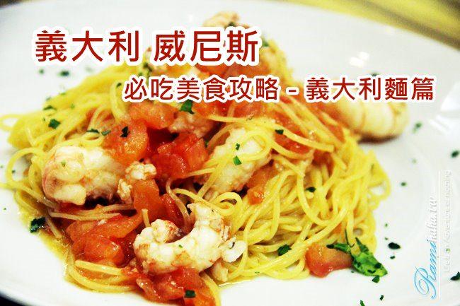 [義大利] 威尼斯必吃美食攻略 – 威尼斯 麗都島 當地私房美食 海鮮義大利麵推薦(麗都島一日遊路線推薦、威尼斯當地人推薦美食)