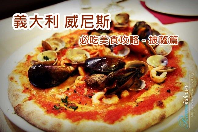 [義大利] 威尼斯必吃美食攻略 – 威尼斯 聖馬可廣場 當地美食 手工披薩推薦(聖馬可一日遊路線推薦、聖馬可住宿推薦)
